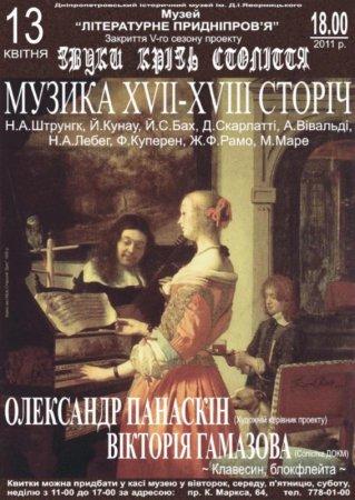 13 апреля, Клавесинный концерт в Литературном музее