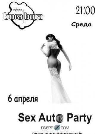 6 апреля, Sex Auto Party, Бора Бора (Bora Bora)