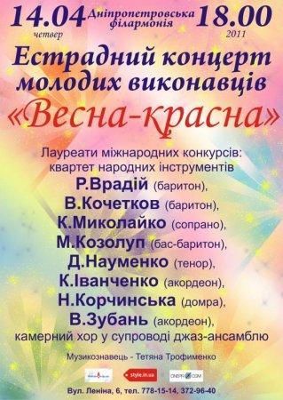 14 апреля, Естрадний концерт молодих виконавців, Філармонія