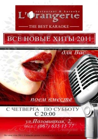 9 апреля, Новые и лучшие хиты 2011 года!Оранжерея (L`orangerie)