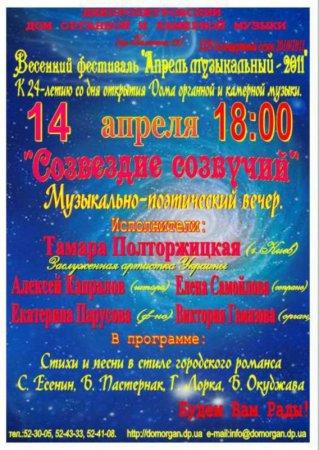 14 апреля, Созвездие созвучий, Дом органной и камерной музыки