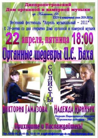 22 апреля, Органные шедевры композитора И.С.Баха