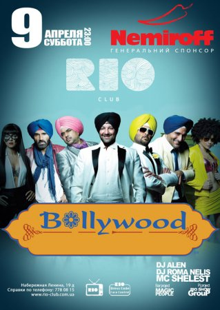 9 апреля, BOLLYWOOD, Рио (The Rio Club)