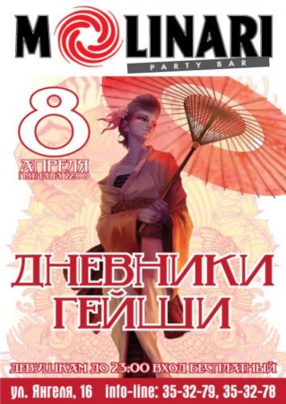 8 апреля, Дневники гейши, Молинари (Molinari)