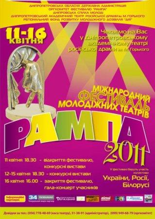 С 11 по 16 апреля, РАМПА - 2011