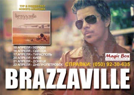 22 апреля, Концертный тур группы Brazzaville, Дом Кабаре (DК)