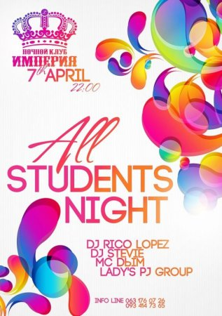 7 апреля, All Students Night @ НК Империя