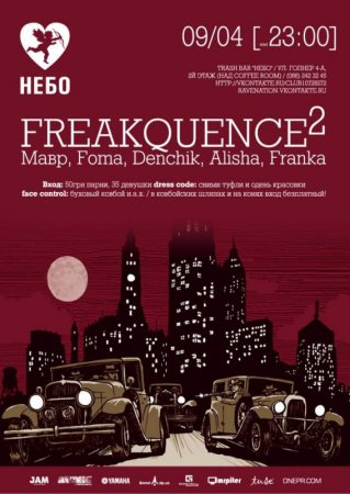 9 апреля, FREAKquence 2 @ НЕБО
