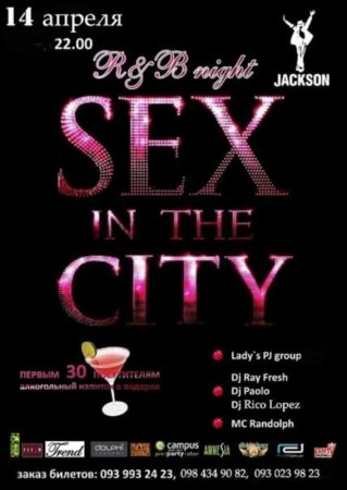14 апреля, SEX in he CITY @ Jackson NIGHT CLUB