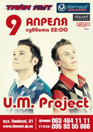9 апреля, U.M. Project (Тайм-Аут)