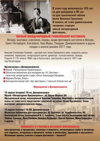 12, 14 апреля, 1-й Международный гумилёвский фестиваль