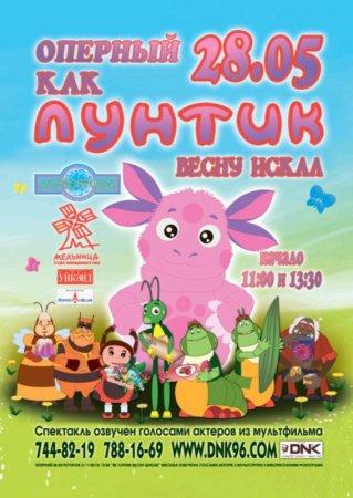 28 мая, Детский спектакль Как Лунтик весну искал