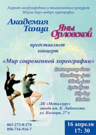 16 апреля, онцерт Мир современной хореографии
