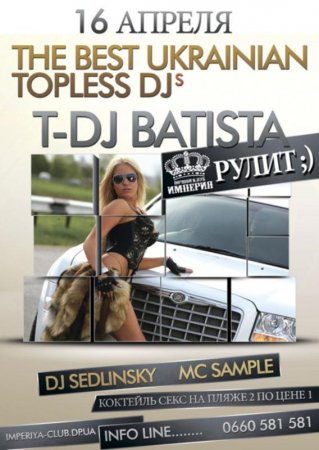 16 апреля, T-DJ BATISTA, Империя