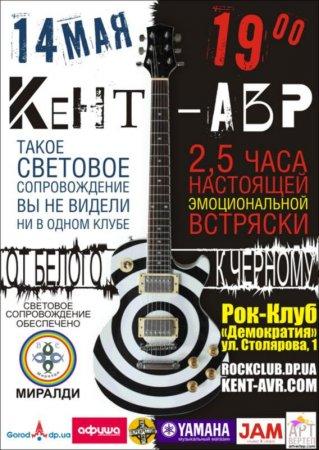 14 мая, Группа Кент-авр, Днепропетровский Рок-Клуб «Демократия»