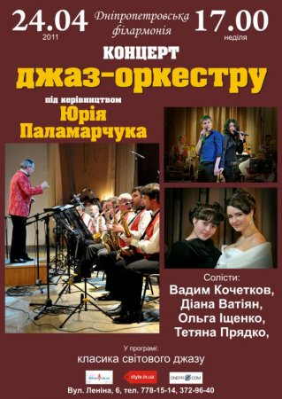 24 апреля, Концерт джаз - оркестра под руководством Юрия Паламарчука