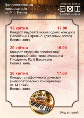 13, 20 и 28 апреля ЭКСПЕРИМЕНТы в консерватории