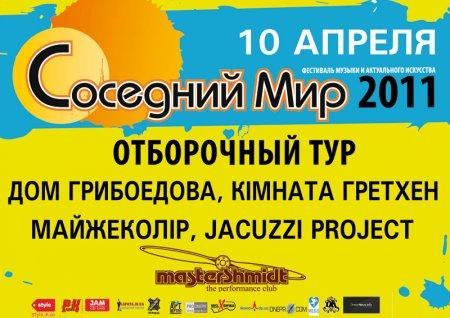 10 апреля, Отборочные туры на фестиваль Соседний мир - 2011