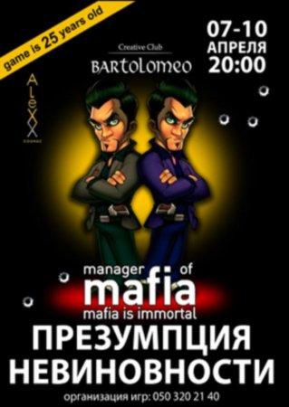 7 - 10 апреля, Серия игр: Презумпция невиновности, Bartolomeo