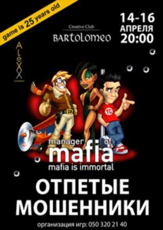 14 - 16 апреля, Серия игр: отпетые мошенники, Bartolomeo