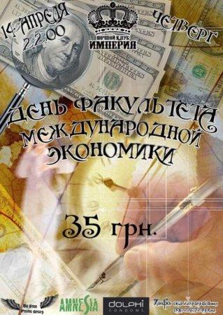 14 апреля, День факультета международной экономики, Империя
