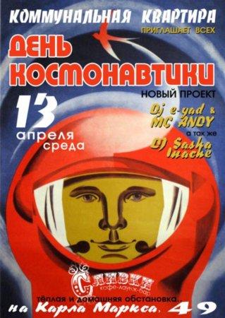 13 апреля, День Космонавтики, Сливки
