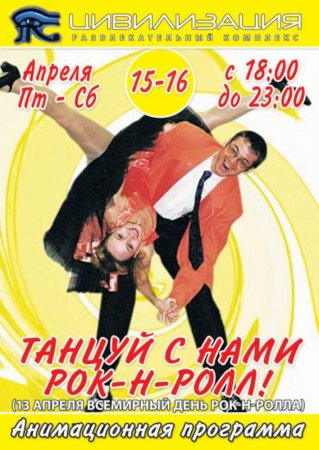 15 - 16 апреля, Танцуй Рон-н-Ролл в Цивилизации!