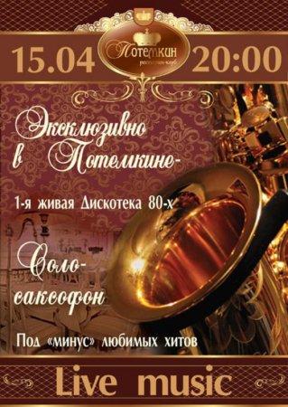 15 апреля, Live musik, Потёмкин, ресторан-клуб