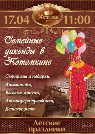 17 апреля, Детские праздники, Потёмкин, ресторан-клуб