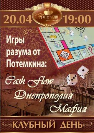 20 апреля, Игры разума от Потёмкина, Потёмкин, ресторан-клуб
