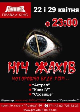 22 - 29 апреля, Тематический НОН-СТОП в Правда-кино