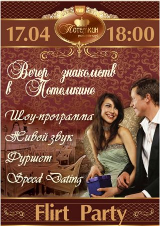 17 апреля, Вечер знакомств в Потёмкине