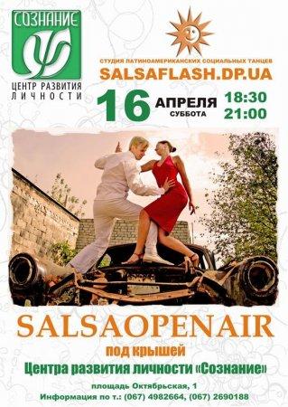 16 апреля, SalsaFlash под крышей центра Сознание