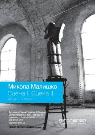 До 17 мая, Відкриття виставки Миколи Малишка в арт-центрі Я Галерея в Дніпропетровську