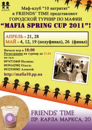 21 апреля, Mafia spring cup 2011