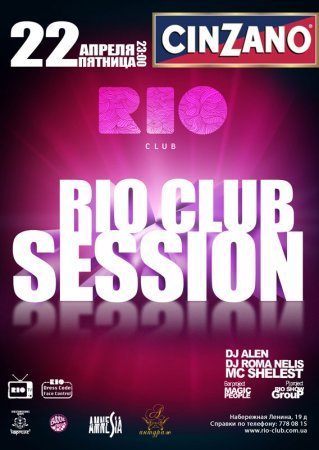 22 апреля, Rio Club Session