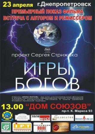23 апреля, Игры Богов, Дом Союзов