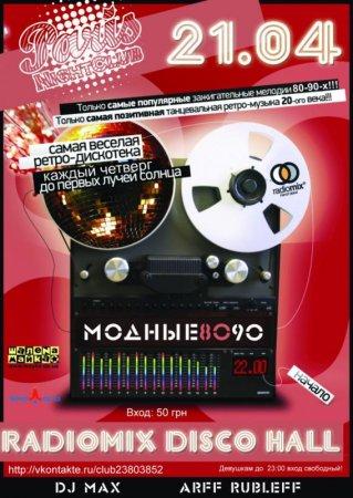 21 апреля, RADIOMIX DISCO HALL (Vol73): МОДНЫЕ 80-90