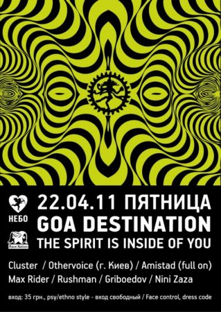 22 апреля, Goa Destination 2 @ НЕБО