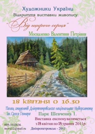 С 18 апреля по 18 мая, Виставка живопису Від щирого серця