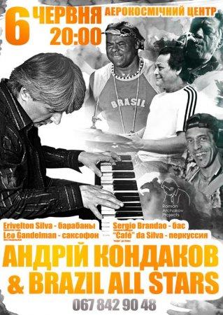 6 июня, Джазовый концерт Андрея Кондакова и Brazil All Stars
