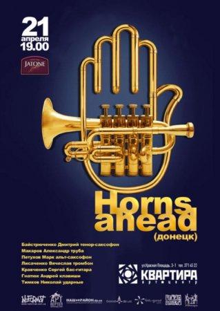 21 апреля, Horns Ahead, Квартира, Арт-центр
