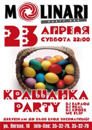 23 апреля, Крашанка Party, Молинари (Molinari)