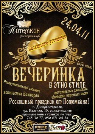 24 апреля, Вечеринка в этно стиле, Потемкин