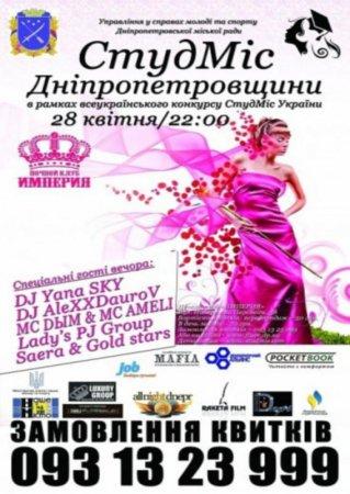 28 апреля, СтудМіс Дніпропетровщини, Империя