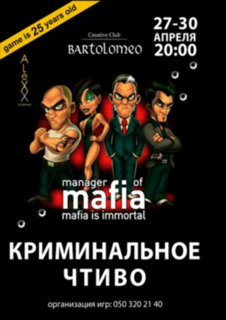 27 - 30 апреля, Manager of Mafia, Bartolomeo