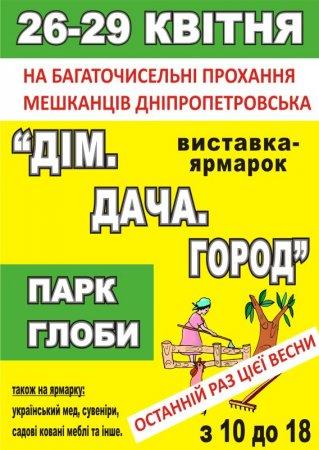 26 - 29 апреля, 9-я специализированная выставка - ярмарка «ДОМ. ДАЧА. ГОРОД ».