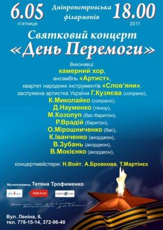 6 травня, Святковий концерт «День Перемоги», Філармонія