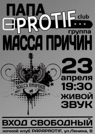 23 апреля, Группа Масса Причин, Папа Protif