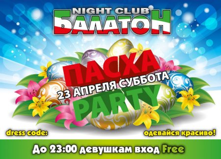 23 апреля, Пасхальный уикенд, Балатон